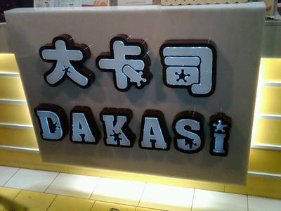 dakasi   DAKASI  