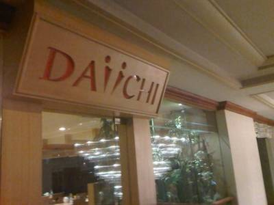 Daiichi Japanese Restaurant   Daiichi Emerald Hotel