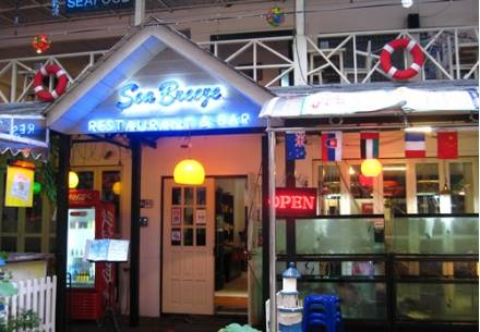 Sea Breeze Seafood Restaurant ที่ ร้านอาหาร Sea Breeze Seafood