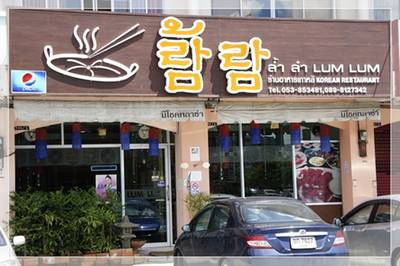   Lum Lum Korean Restaurant    (Lum Lum) Korean Restaurant