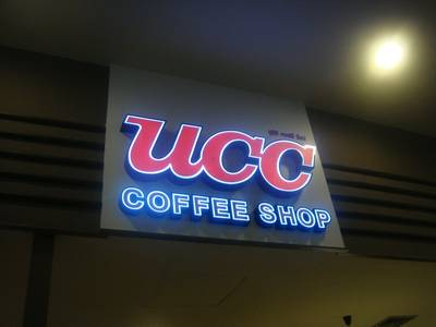 UCC coffee shop... ที่ ร้านอาหาร UCC Coffee Shop Union Mall