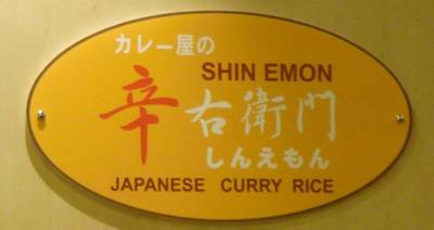 Shin Emon Japanese Curry Rice สาขา Central World ที่ ร้านอาหาร Shin Emon Japanese Curry Rice Central World