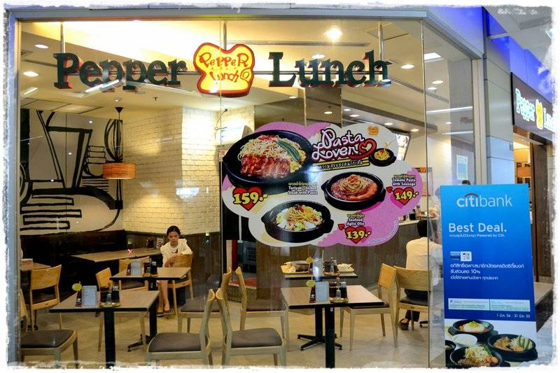 Pepper Lunch @ Fortune Town ที่ ร้านอาหาร Pepper Lunch Fortune Town