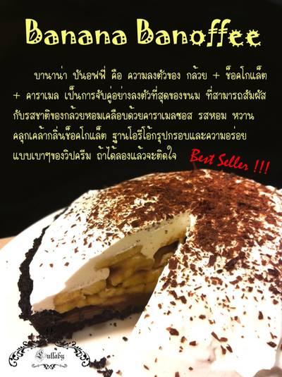 Banana Banoffee ที่ ร้านอาหาร lullaby sweet & dessert cafe'