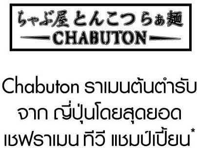 Chabuton    Chabuton Siam Square