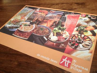 ai japanese village (The Nine) ที่ ร้านอาหาร AI Japanese Village The Nine Rama 9