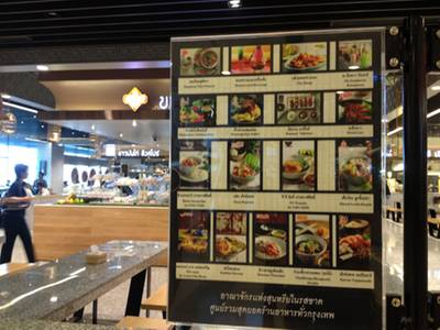 Food Republic @Central Rama9 ที่ ร้านอาหาร Food Republic Central Rama 9