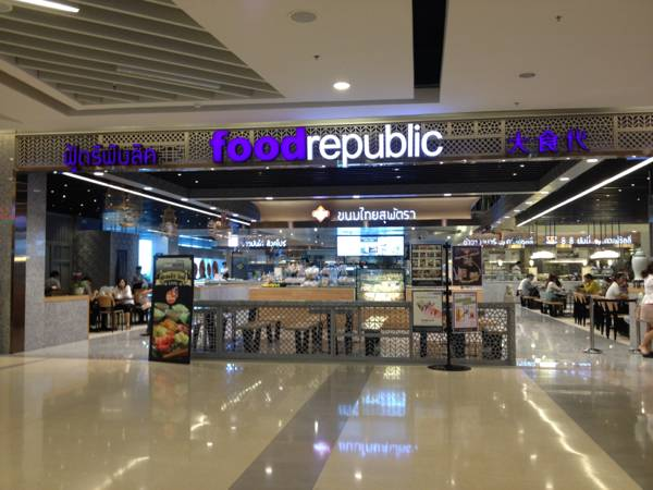 Food Republic @Central Rama9   Food Republic Central Rama 9