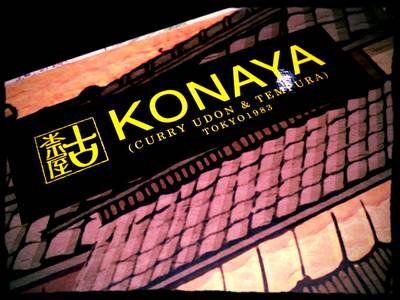 Konaya Curry Udon @ Terminal 21 ที่ ร้านอาหาร Konaya Curry Udon Terminal 21