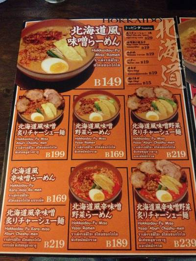    Ramen Misoya