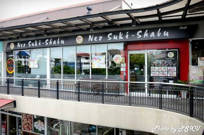  Neo Suki - Shabu Town in Town