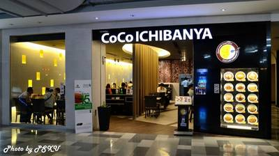 Coco Ichibanya Central World   Coco Ichibanya Central World