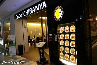 Coco Ichibanya Central World ที่ ร้านอาหาร Coco Ichibanya Central World