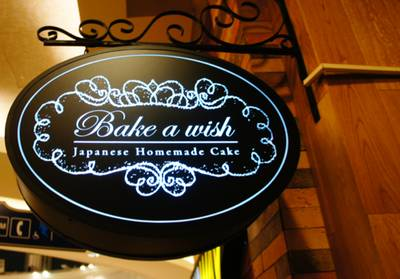  Bake A Wish Promenade