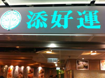 ร้านอาหาร Tim Ho Wan at Hong Kong Station Hong Kong Station