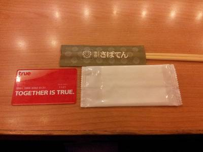  True  ^^   Saboten Siam Paragon